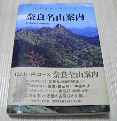 1 奈良名山案内の本