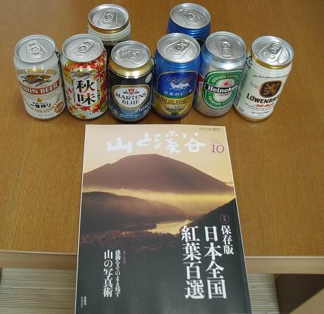 1 ビールと雑誌