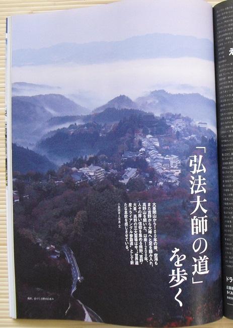 2 山と渓谷10月号の記事