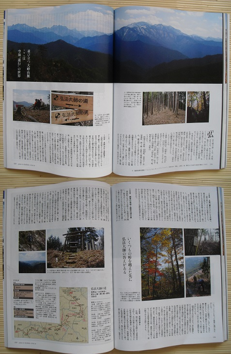 3 山と渓谷10月号の記事