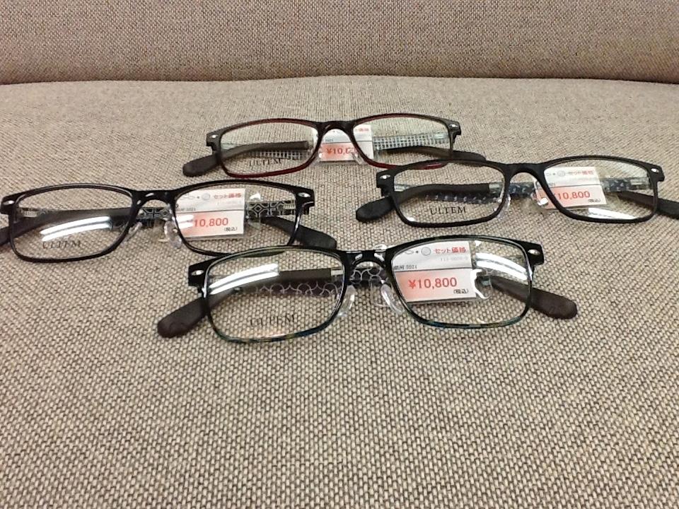 メガネセット10000円