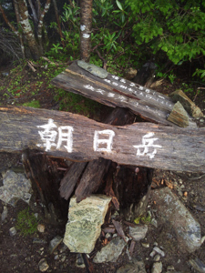 朝日岳の道標