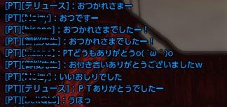 4.1海賊終了チャット