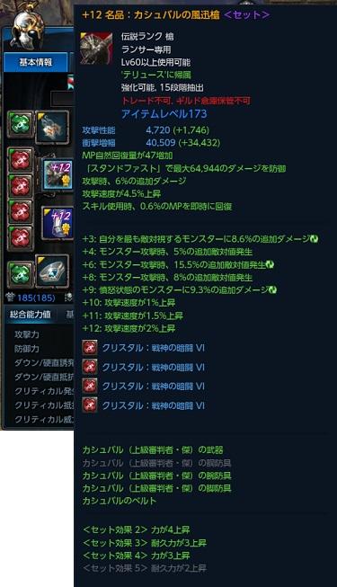 カシュ風迅槍12