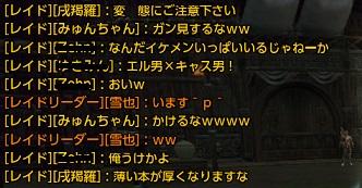 8.10カシュ下2周目チャット4