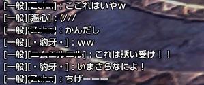再会チャット3