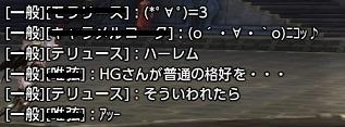 8.15集会所にてチャット