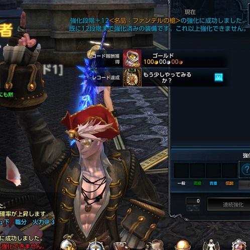 ファンデル槍12