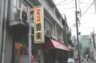 kouraku1462