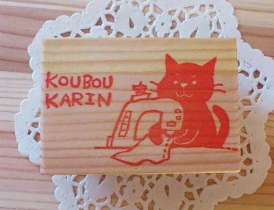 karinsan_go_01.jpg