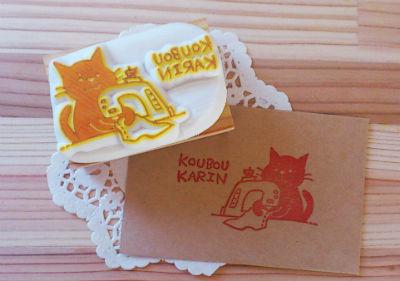 karinsan_go_02.jpg