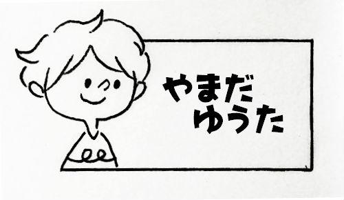 namae_boy_001.jpg