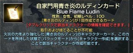 青き炎のルディン