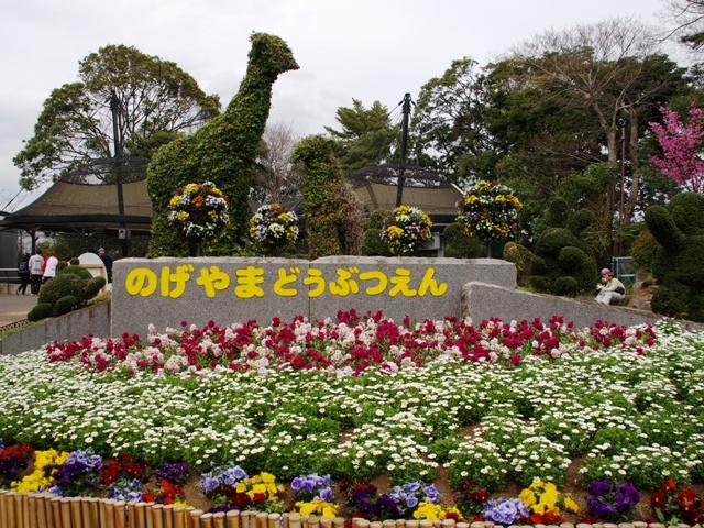 20140402野毛山動物園