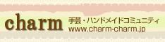 charm(チャーム)手芸・ハンドメイドコミュニティ