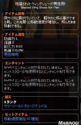 mabinogi_2014_05_16_006.jpg
