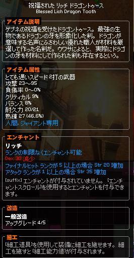mabinogi_2014_05_16_009.jpg