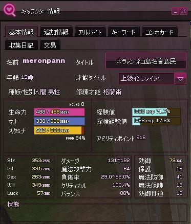 mabinogi_2014_07_25_001.jpg