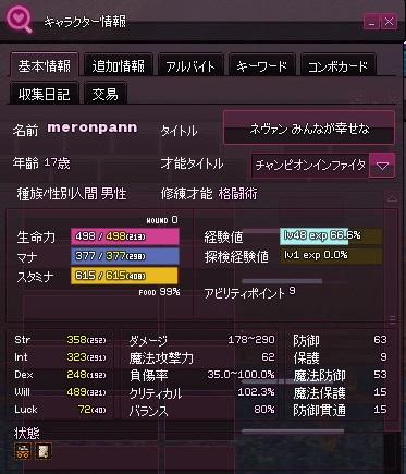 mabinogi_2014_08_10_004.jpg