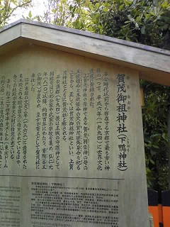 下賀茂神社 看板