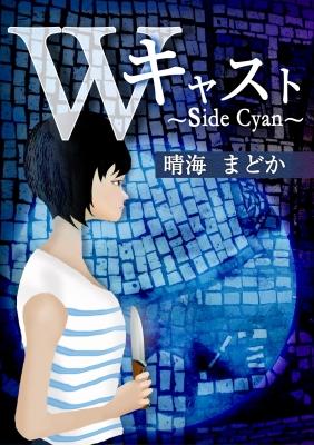 Wcast_sideCyan.jpg