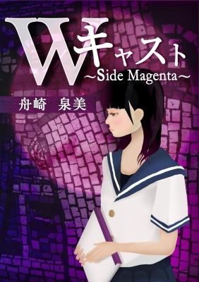 Wcast_sideMagenta_02.jpg