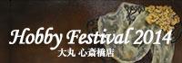 bn-hobbyfestival2014.jpg