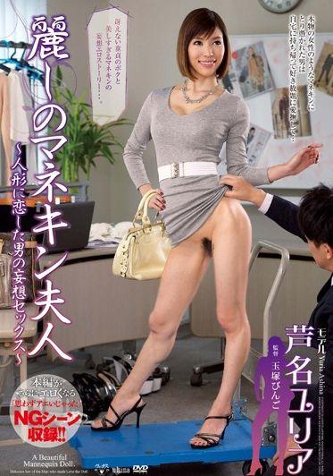 麗しのマネキン夫人 ~人形に恋した男の妄想セックス~ 芦名ユリア