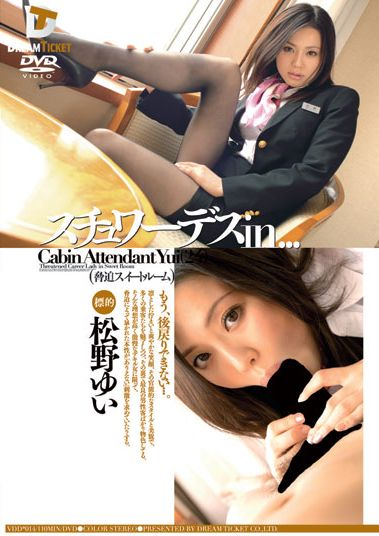 スチュワーデスin… [脅迫スイートルーム] Cabin Attendant Yui(24)