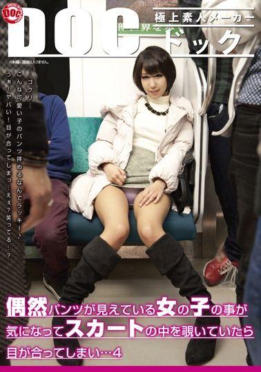 偶然パンツが見えている女の子の事が気になってスカートの中を覗いていたら目が合ってしまい…4