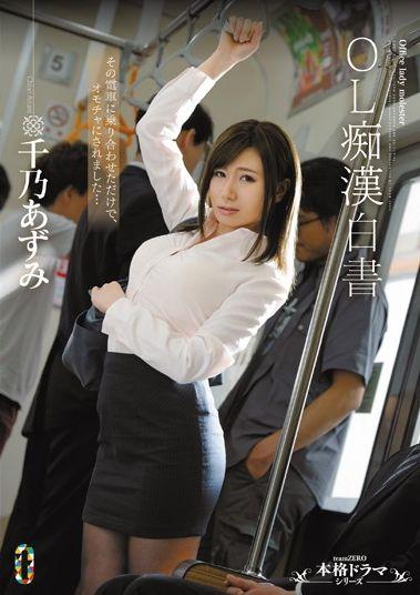 【独占】OL痴漢白書 千乃あずみ