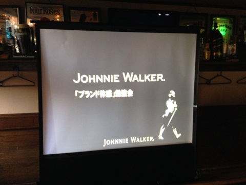 ジョニーウォーカー・セミナー