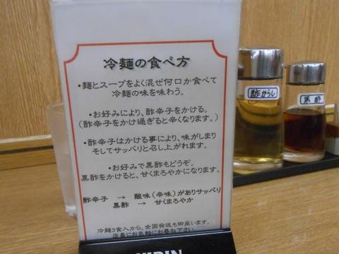 呉冷麺の食べ方