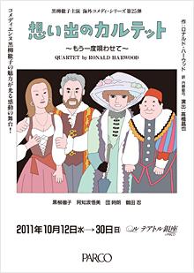 info_quartet_01[1]