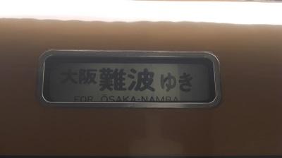 特急難波(大阪)