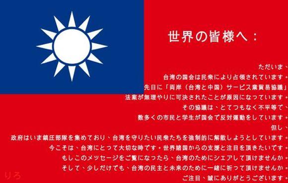 台湾こっき