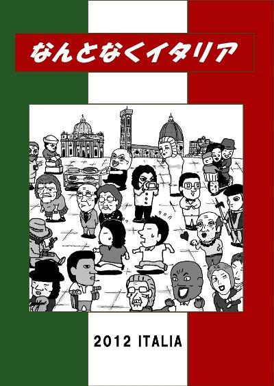 2012なんとなくイタリア電子版