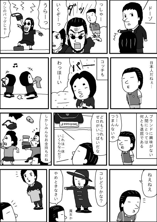 アウトレットプラダ②