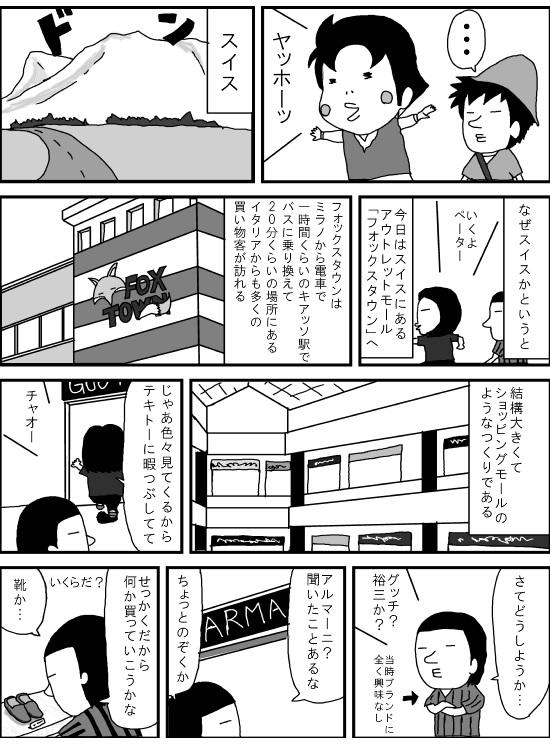 フォックスタウン①