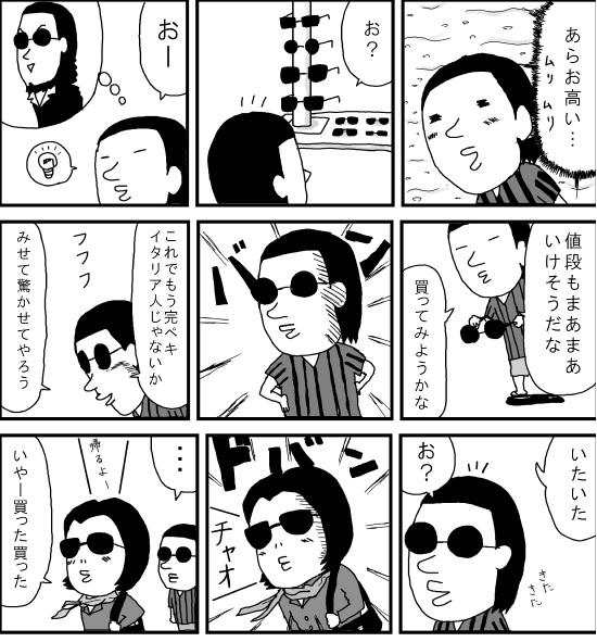 フォックスタウン②