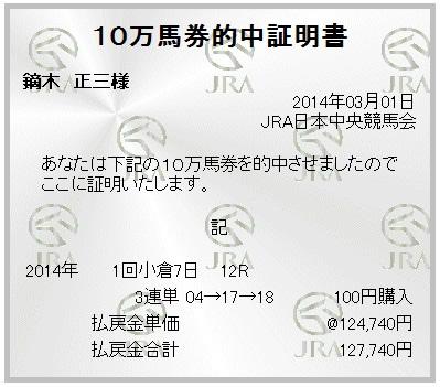20140301kokura12r3rt.jpg