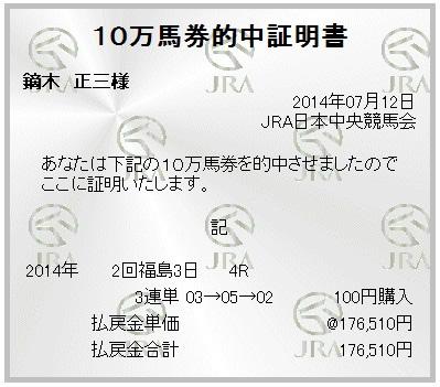 20140712fukushima4R3rt.jpg