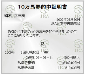 20090830札幌6R三連複