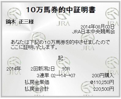 20140803ng10r3rt-2.jpg
