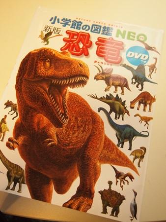 恐竜 (5)