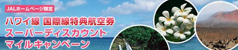 通常往復40,000マイルが30,000マイル!JALハワイ線ディスカウントマイルキャンペーン!
