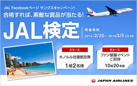 JAL検定が始まりました!合格すればホノルル往復航空券やファン感謝イベント招待が当たります!