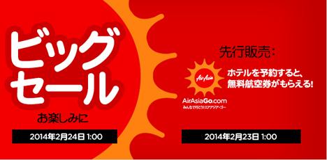 エアアジアのビッグセールが本日1:00から開催されます!