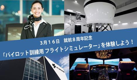 パイロット訓練用のフライトシミュレーターを体験!スターフライヤーの8周年記念イベント!