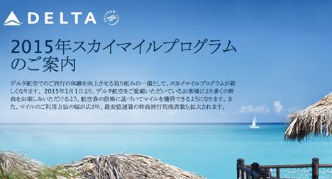 デルタ航空のマイル「スカイマイル」は、飛行距離から購入金額での積算に変更
